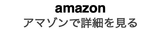 アマゾンで詳細を見る