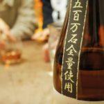 【初心者必見!】ラベルに教われ!自分に合った日本酒の選び方