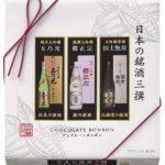 【バレンタインにぴったり!】日本酒入りのチョコレートおすすめ7選