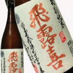 飛露喜とはどんな日本酒?特徴や誕生秘話を紹介!人気おすすめ6選も