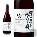 山梨県勝沼のワイナリーと山梨ワイン5選【お土産にもおすすめ!】